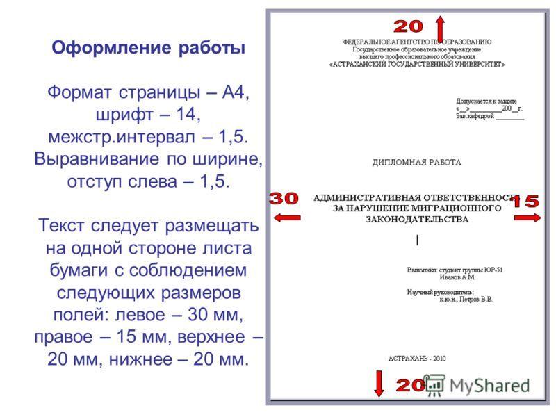 Оформление диплома - отступы и шрифты по ГОСТ