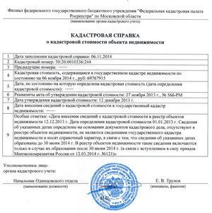 Изображение - Что такое кадастр и для чего он нужен gosudarstvennyi-kadastr