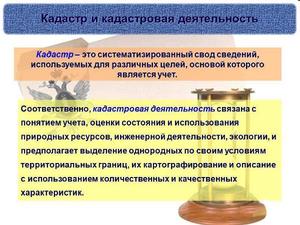 Изображение - Что такое кадастр и для чего он нужен skadastrovaya-deyatelnost
