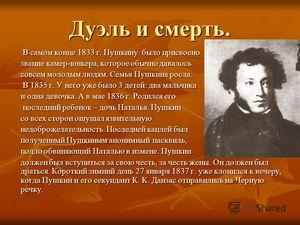 Годы жизни и смерти пушкина