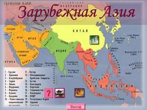 Какая численность в Азии
