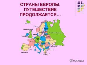 Северная часть Европы