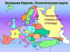 Какие страны в Евросоюзе
