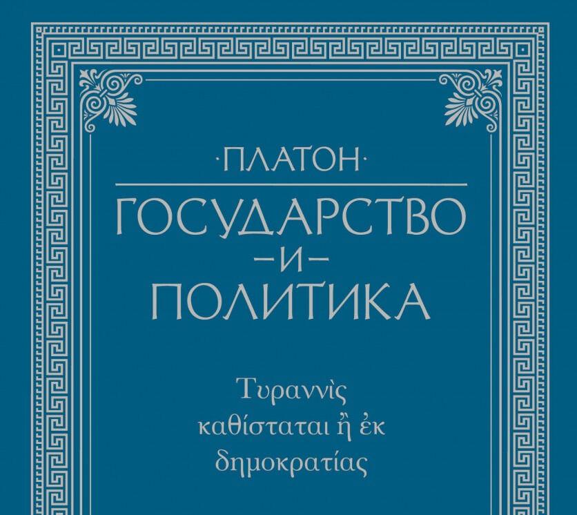 Купить книгу Государство и политика Платон | Book24