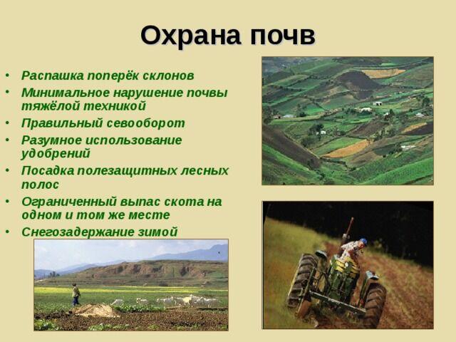 природопользование и охрана