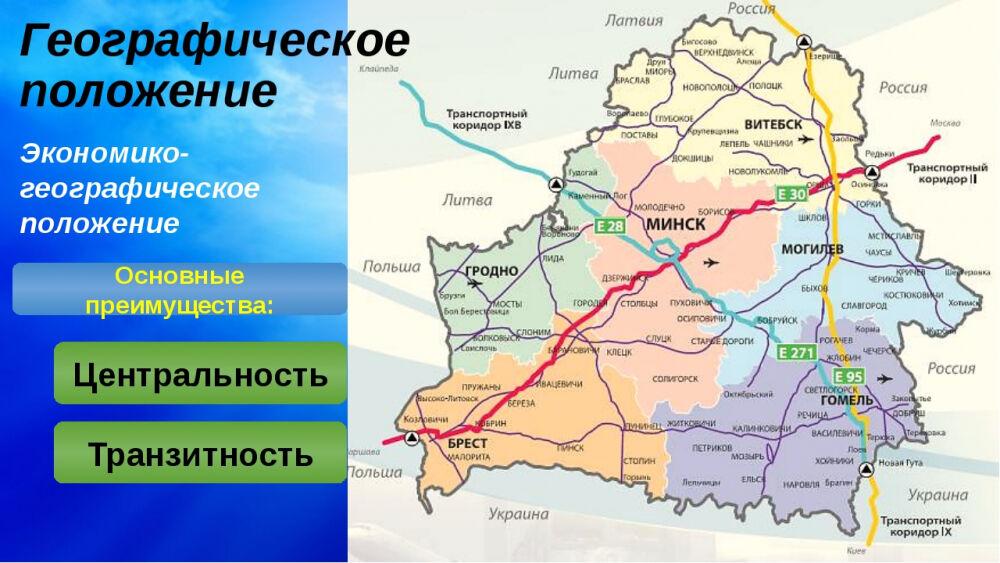 беларусь или белоруссия
