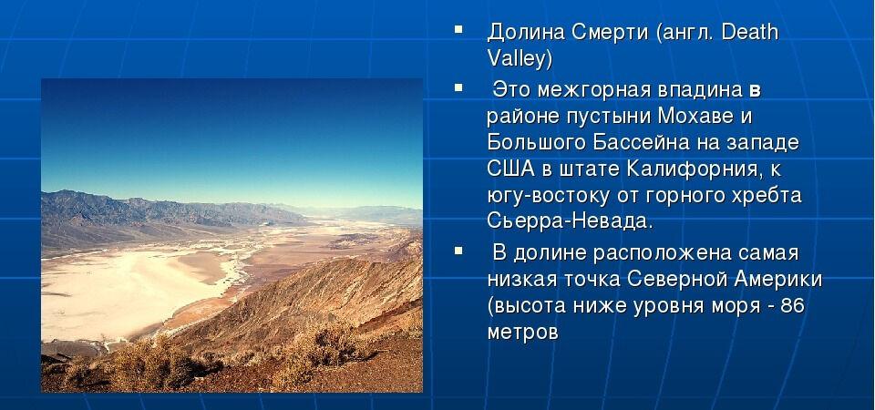 Презентация по физической географии