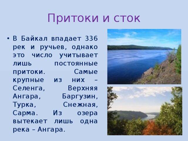 Особенности озера байкал - География - 2 класс