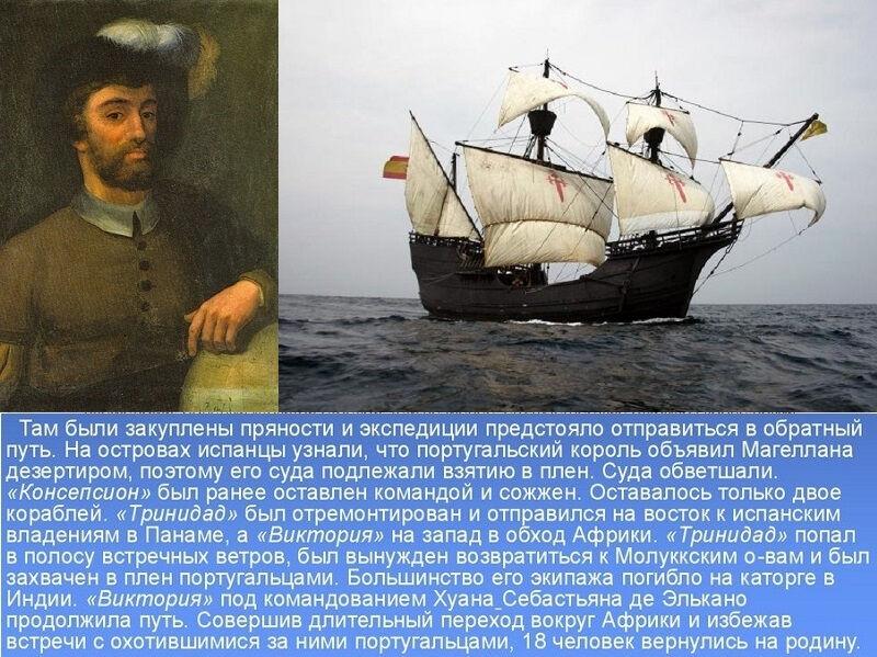 корабль магеллана
