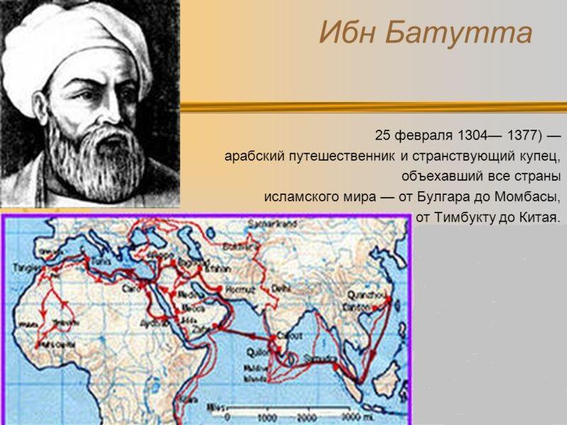 иван москвитин вклад в географическую науку