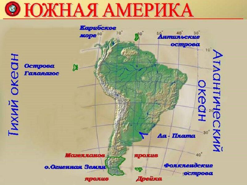 открытие южной америки (главный ключ)