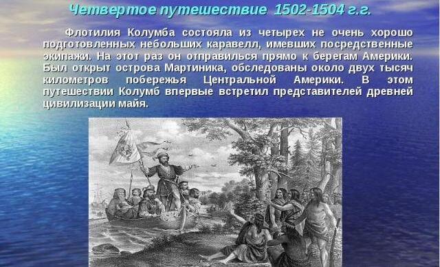Презентация на тему Христофор Колумб и его роль в истории ...