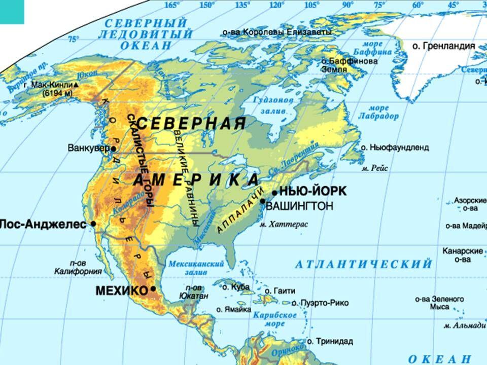Географическое положение Северной Америки. Видеоурок. География 7 Класс