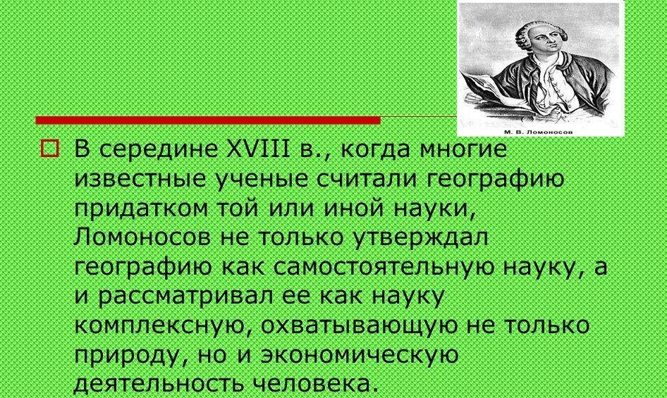 Презентация на тему: Михаил Васильевич Ломоносов и его значение ...