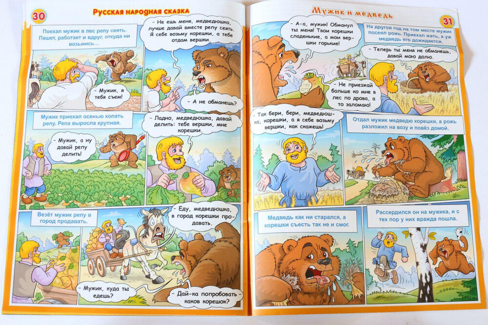 детский журнал непоседа (главный ключ)