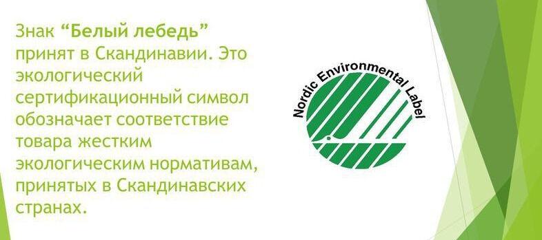 Презентация на тему: Экологическая маркировка Комплекс сведений ...