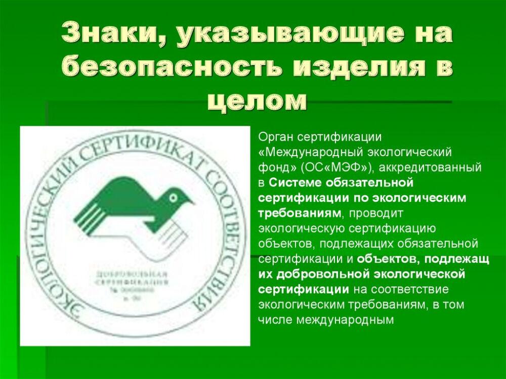 Экологическая безопасность. Экологическая маркировка - online ...