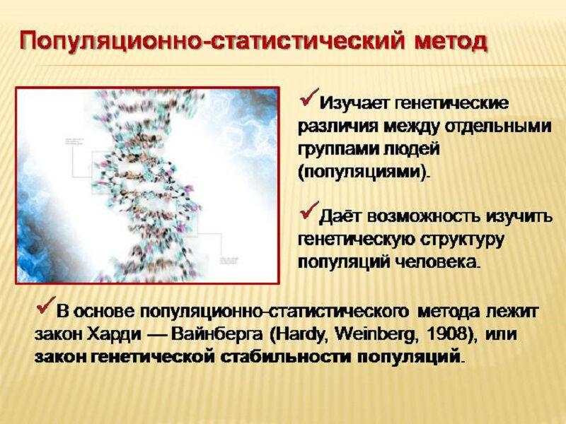 issledovanie-genetiki-cheloveka-6