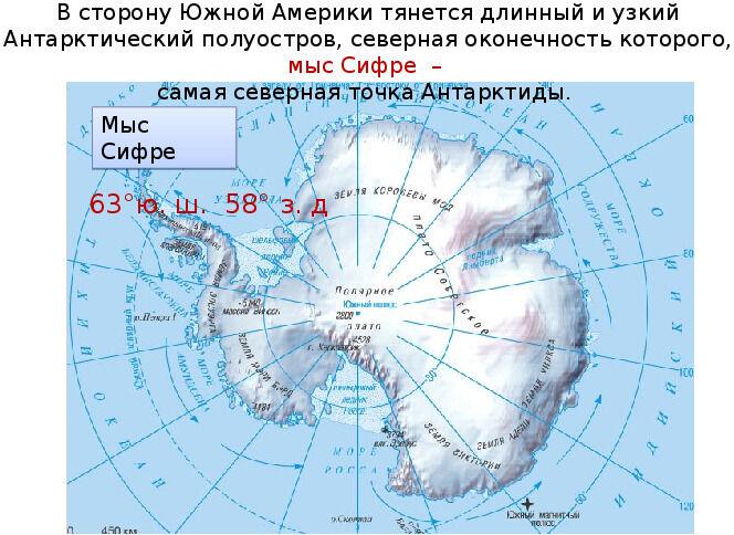 Антарктида - презентация 7 класс (скачать)
