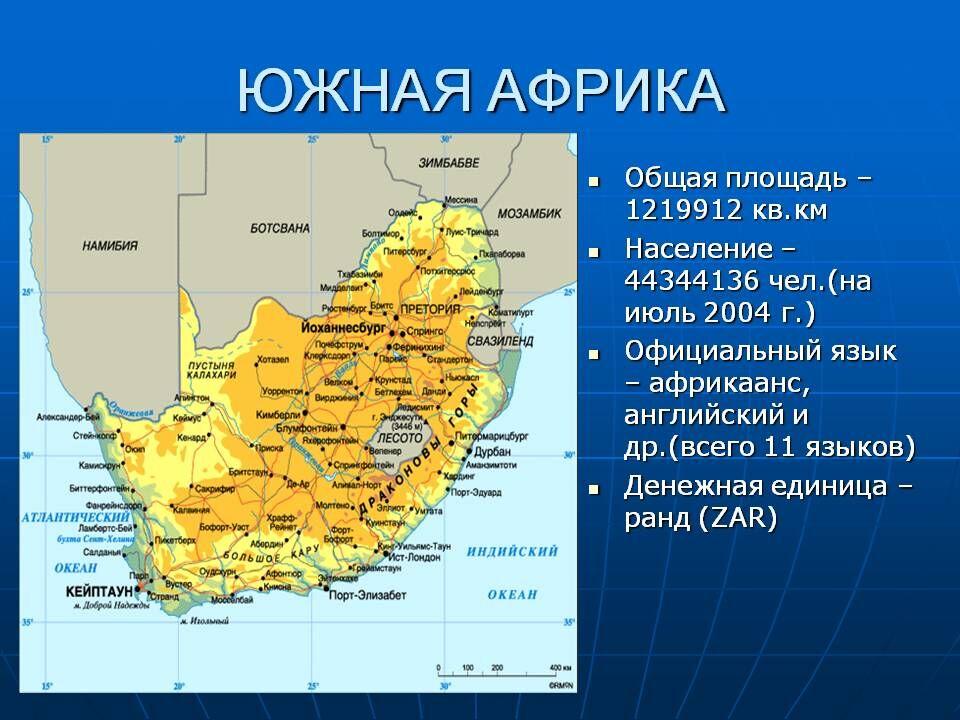 Южная африка - Презентация 4829-4