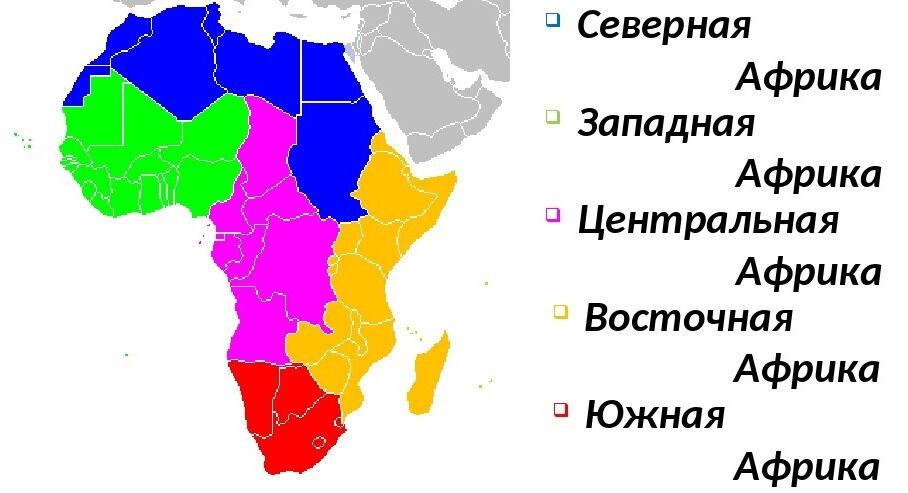 Презентация к уроку географии в 7 классе Страны Африки