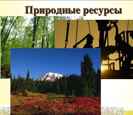 Природные ресурсы 1
