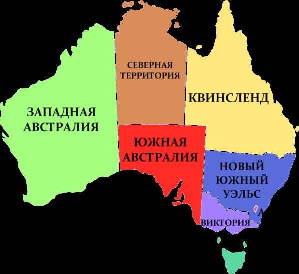 Австралия - eAnswers