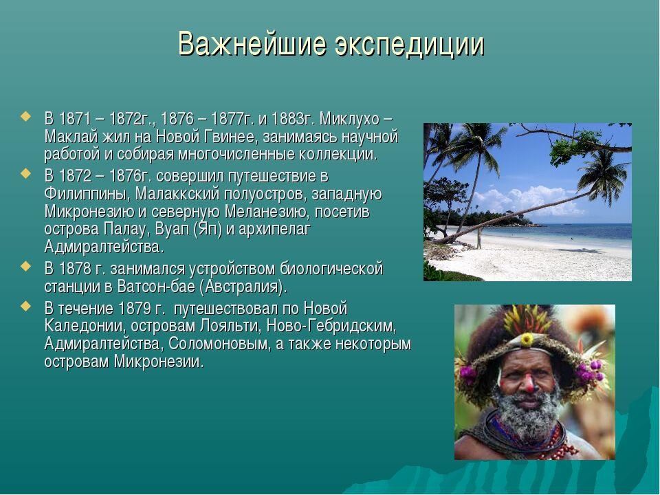 Презентация по географии Миклухо- Маклай