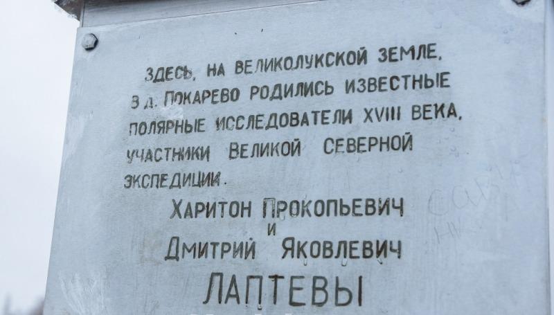Памятная стела братьям Лаптевым в деревне Покарево (ФОТО)