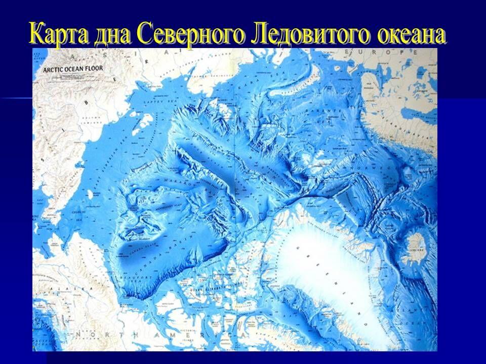 Северно Ледовитый Океан Карта - designerbook