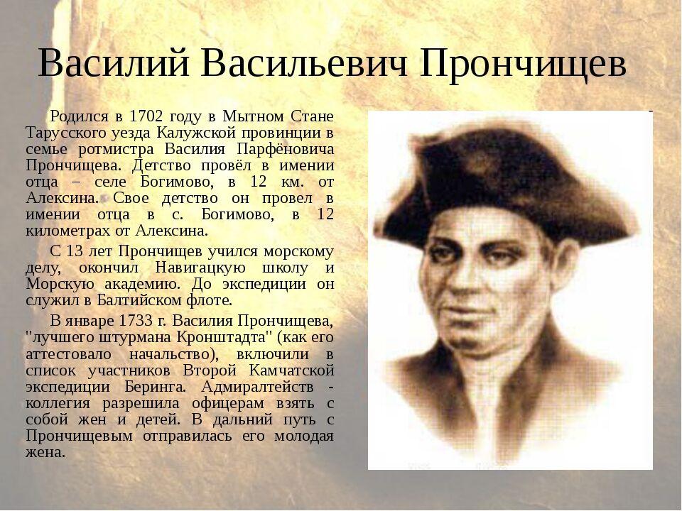 Презентация на тему: Русские путешественники