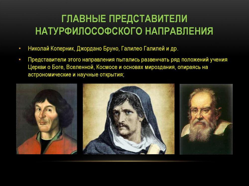 Философия эпохи Возрождения - презентация онлайн