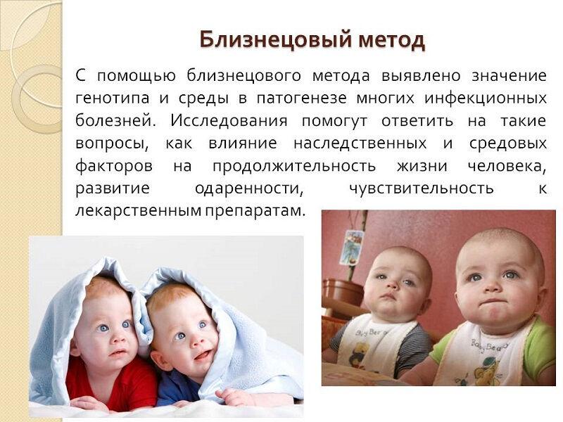 osnovy-genetiki-cheloveka-8
