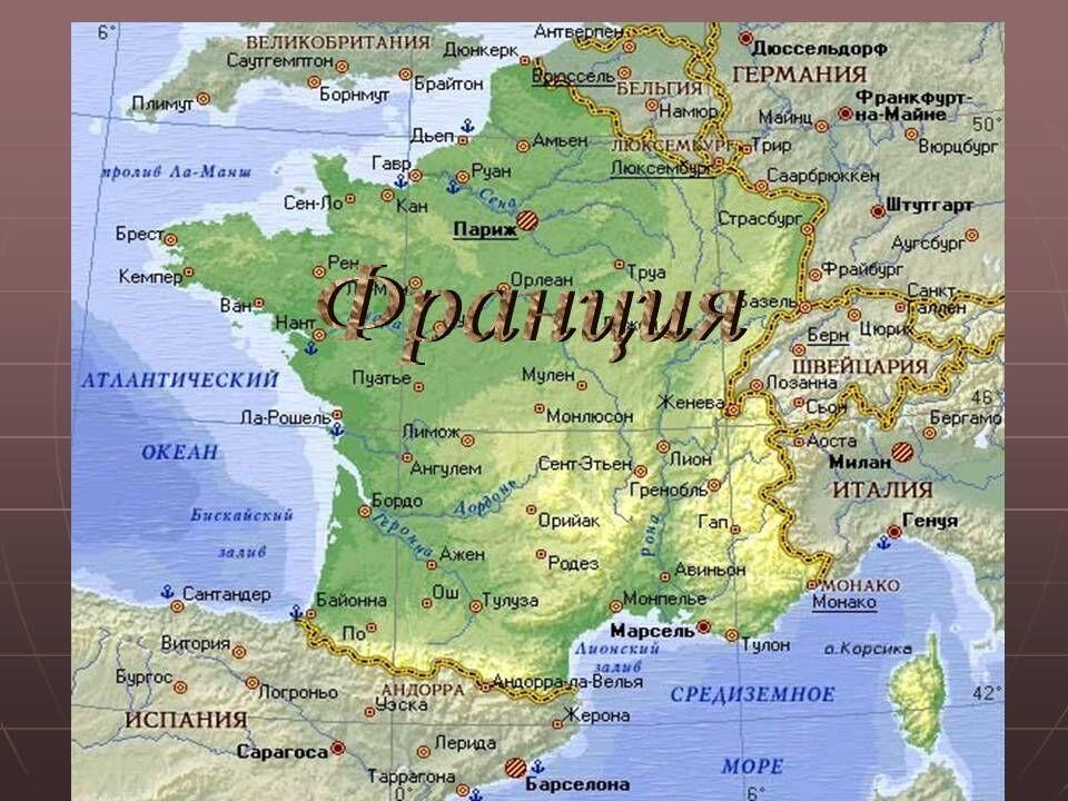 Франция (France) - это