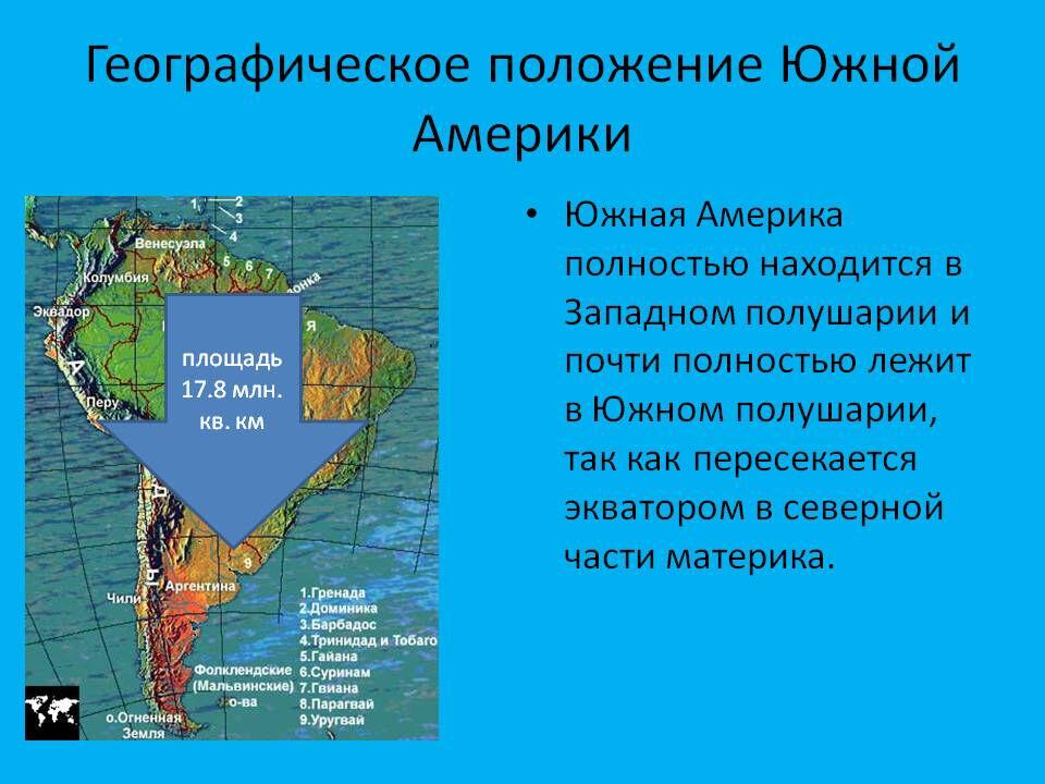 таблица по географии