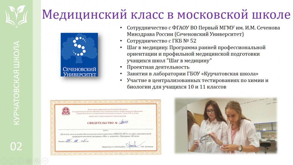 Медицинский класс, ГБОУ Курчатовская школа, Москва