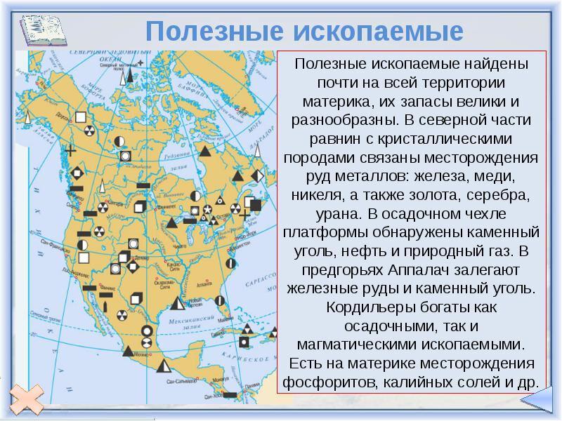 северная америка рельеф (главный ключ)