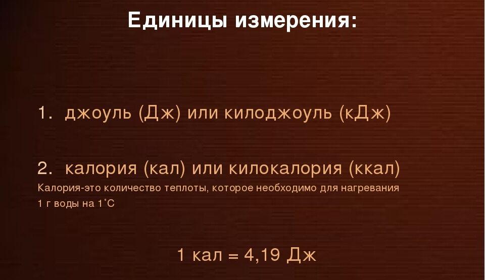 Конспект по теме Количество теплоты. Единицы количества теплоты + ...