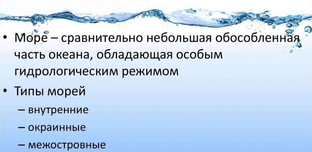 Гидросфера. Общие сведения. Океаны. Подземные воды - презентация онлайн