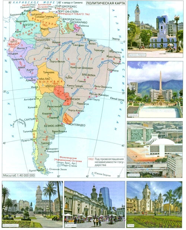 Карта политическая Южной Америки 42
