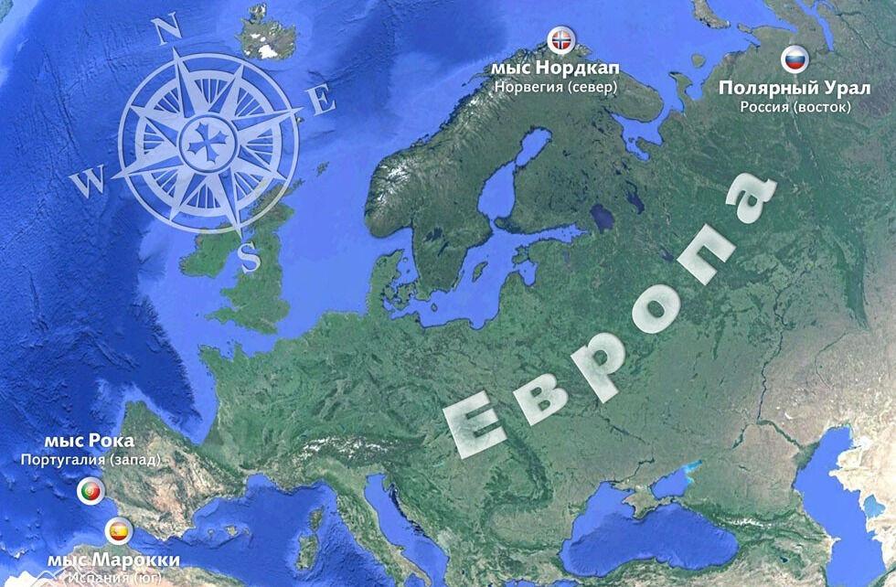Крайние точки Европы — Travel Blog