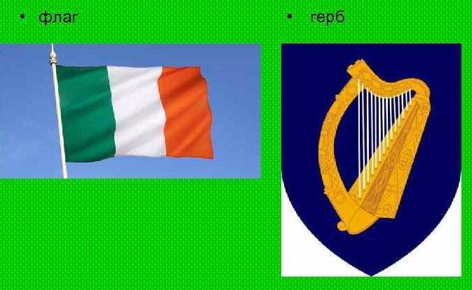 Ирландия. • флаг • герб В Атлантическом