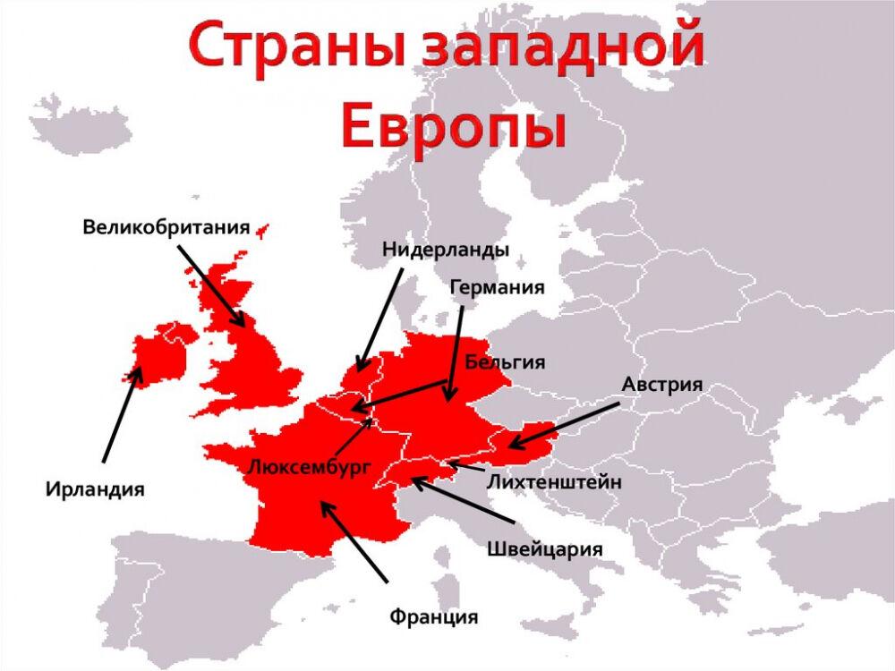 северная европа