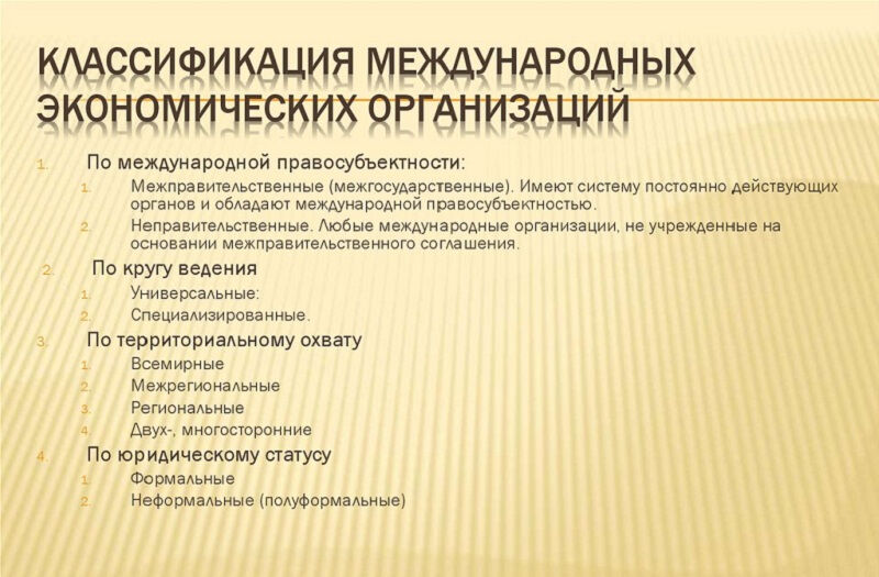 subekty-mirovogo-hozyajstva-9