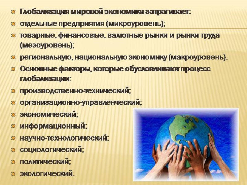 subekty-mirovogo-hozyajstva-7
