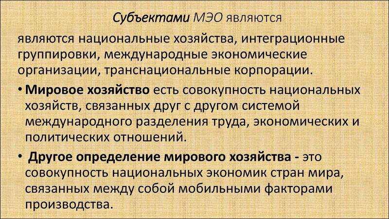 subekty-mirovogo-hozyajstva-5