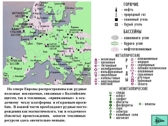 Презентация природные ресурсы Зарубежной Европы