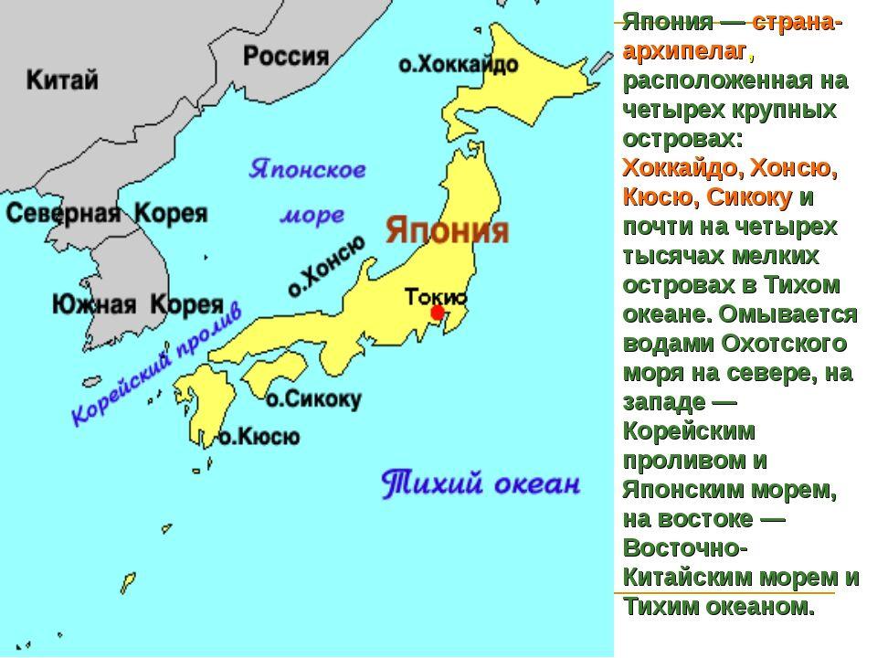 Конспект + Презентация по географии . Открытый урок Япония 11 класс