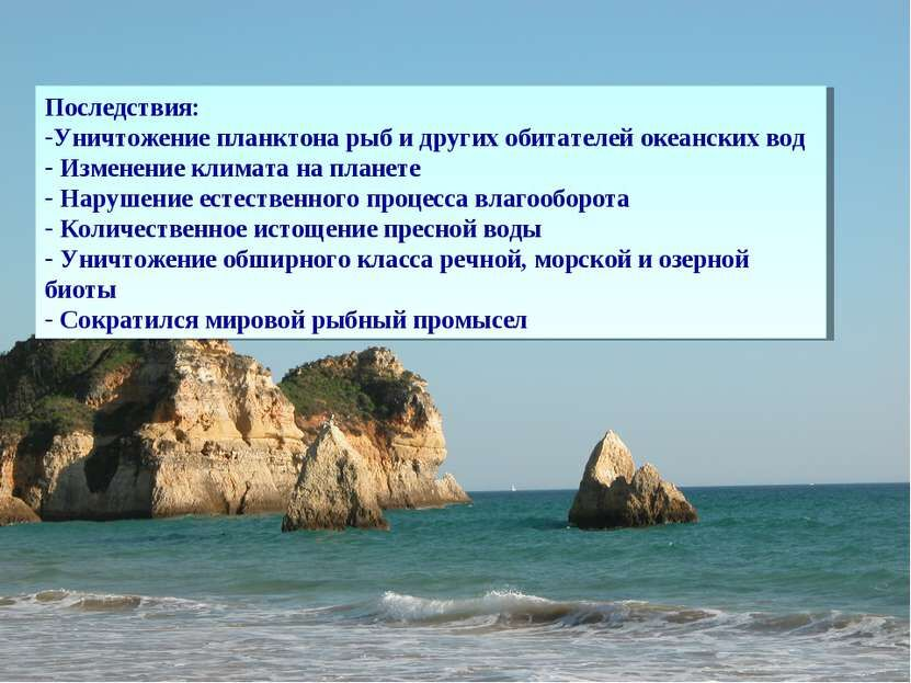Презентация Загрязнение вод Мирового океана - скачать бесплатно