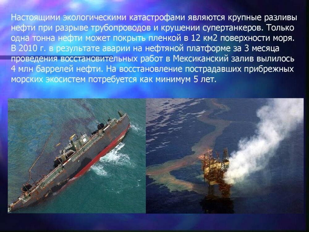 загрязнение мировых океанов (главный ключ)